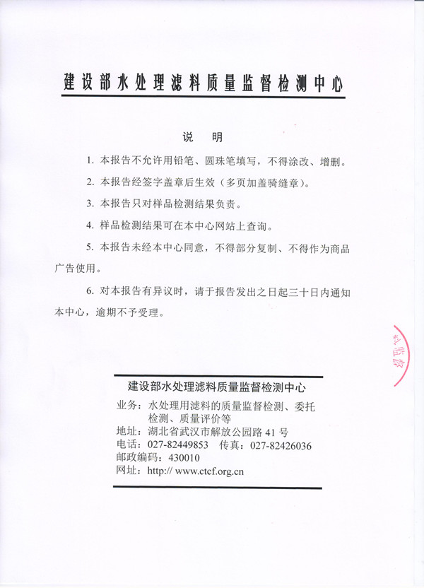 金刚砂骨料检测报告04