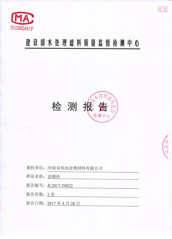 金刚砂骨料检测报告01
