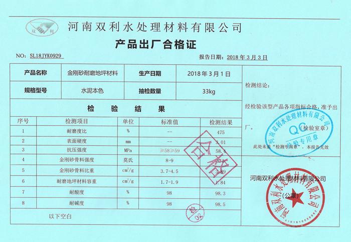 金刚砂耐磨地坪成品料出厂检测合格证